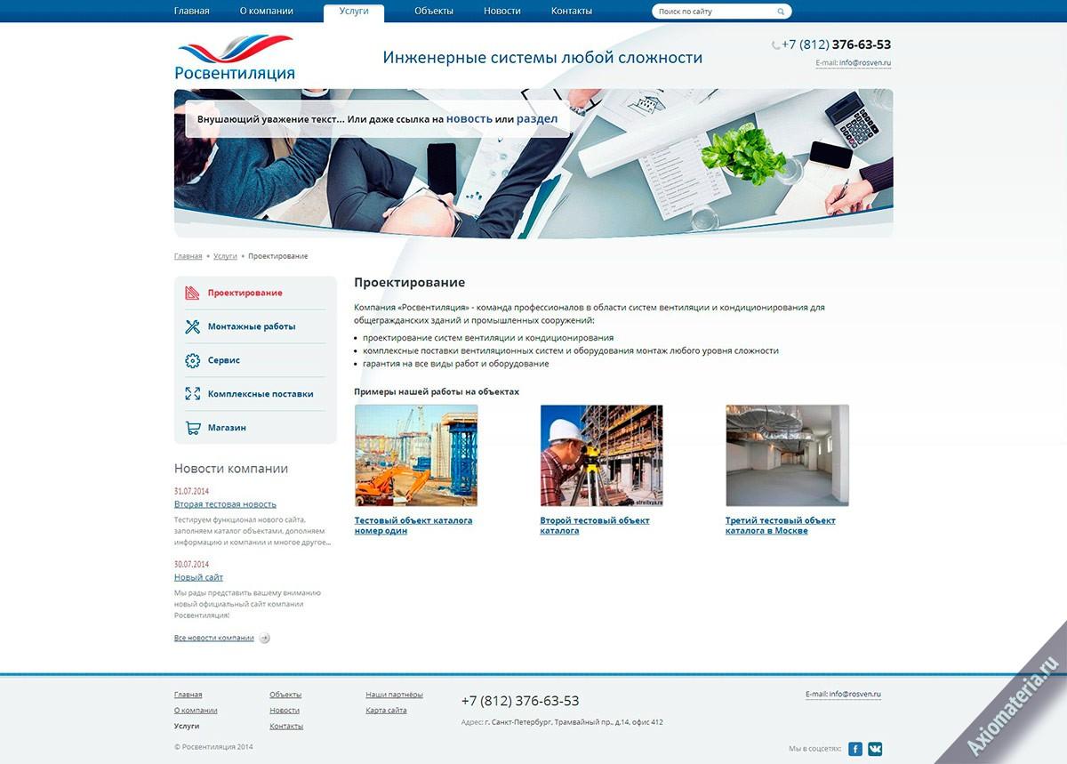 Корпоративный сайт ссылка создание резервной копии сайта битрикс