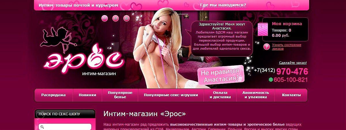 Интимный Сайты Объявление