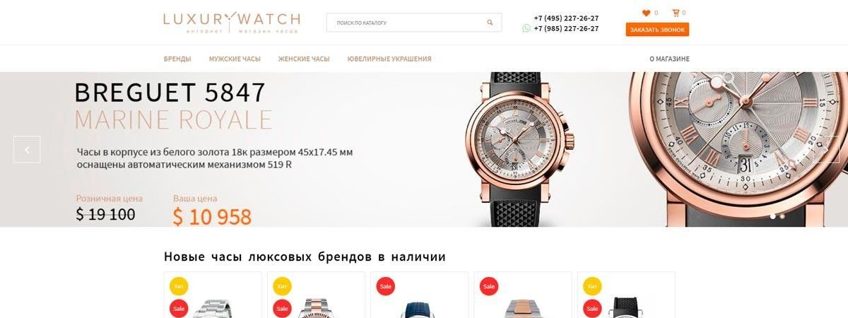 Перенос сайта LuxuryWatch на UMI.CMS